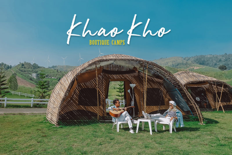 KHAO KHO BOUTIQUE CAMPS : นอนแคมป์ชิลๆ