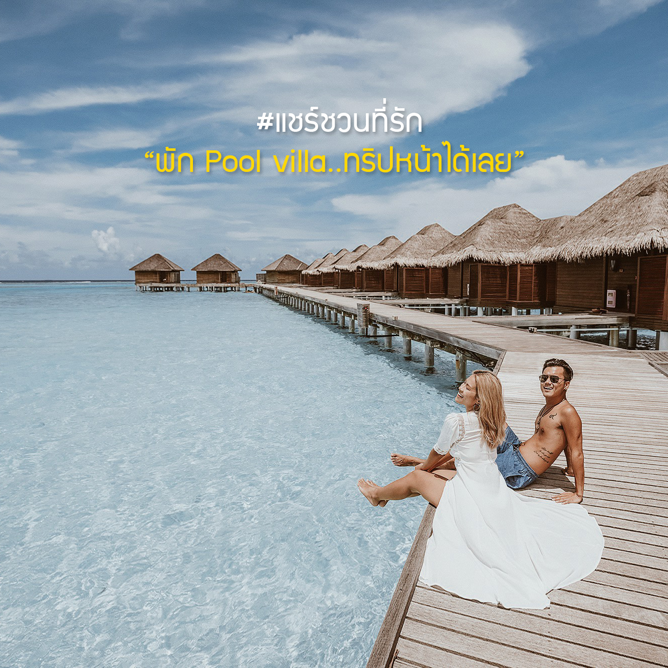 the best pool villa in maldives hotel and resort